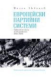 Европейски партийни системи. Сравнителен анализ на 20 демокрации (1945 - 2020) -