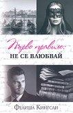 Първо правило: Не се влюбвай - Фелиша Кингсли - книга