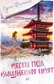 Месец под вишневия цвят - Луси Дикинс - книга