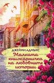 Малката книжарничка на любовните истории - Джейми Адмънс -