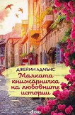 Малката книжарничка на любовните истории - Джейми Адмънс - книга
