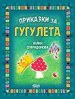 Приказки за гугулета - Юлия Спиридонова -