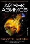 Самите богове - книга