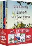 За ценители - Комплект от 3 книги -