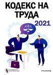 Кодекс на труда 2021 -