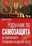 SAS: Наръчник по самозащита на британските Специални въздушни части - книга
