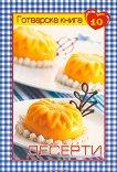Готварска книга 10: Десерти - Мария Атанасова -