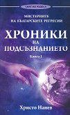 Хроники на подсъзнанието - книга 1 - Христо Нанев - книга
