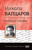 Българска класика: Никола Вапцаров - избрани творби - Никола Вапцаров -