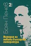 История на новата българска литература - том 2 - книга