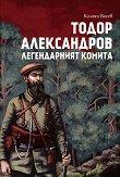 Тодор Александров : Легендарният комита - Калоян Васев - книга
