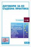 Договори за ЕС. Съдебна практика 2021 - книга