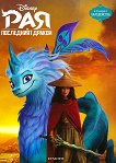 Чародейства: Рая и последният дракон -