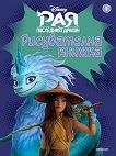 Рисувателна книжка: Рая и последният дракон - част 1 - детска книга