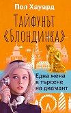 Тайфунът Блондинка. Една жена в търсене на диамант - Пол Хауард - книга
