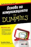 Основи на комуникацията For Dummies -