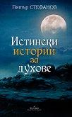 Истински истории за духове - Петър Стефанов - книга