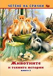 Четене на срички: Животните и техните истории - книга 1 - детска книга