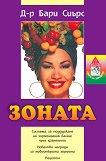 Зоната - Д-р Бари Сиърс - книга