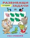 Развиващи задачи за деца на 6 години - детска книга