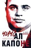 Чичо Ал Капоне : Неразказаната семейна история - Диъдри Мари Капоне - книга