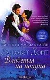 Тайните на Мейдън Лейн: Владетел на нощта - книга