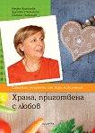 Храна, приготвена с любов - Недка Крайчева, Здравка Паскалева, Пламен Паскалев -