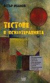 Тестове в психотерапията - Петър Иванов -