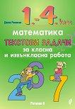 Текстови задачи за класна и извънкласна работа по математика за 1., 2., 3., и  4. клас - помагало