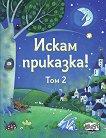 Искам приказка - том 2 - детска книга