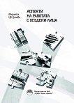 Аспекти на работата с осъдени лица - книга