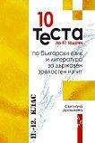 10 теста по 41 задачи по български език и литература за държавен зрелостен изпит - Светлана Драшкова - учебник