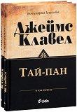 Тай - Пан : Комплект в два тома - Джеймс Клавел -