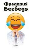 Човекът, който плаче от смях - Фредерик Бегбеде - книга