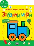 Моята първа книга със забавни игри: Локомотив - детска книга