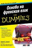 Основи на френския език For Dummies -