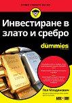 Инвестиране в злато и сребро For Dummies - книга
