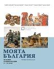Моята България Учебно помагало по история и цивилизации за 5., 6., 7., 8., 9., 10., 11. и 12. клас - учебна тетрадка