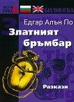 Златният бръмбар. Разкази - Едгар Алън По -