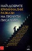Най-добрите криминални разкази на прочути писатели - книга