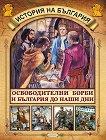 История на България: Освободителни борби и България до наши дни -