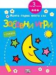 Моята първа книга със забавни игри: Луна -