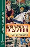 Нови разчетени послания - Христо Буковски - книга