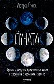 Луната. Древни и модерни практики за живот в хармония с небесните светила -
