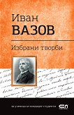 Българска класика: Иван Вазов - избрани творби -