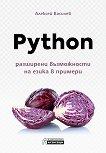 Python - разширени възможности на езика в примери - книга