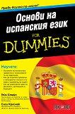 Основи на испанския език For Dummies - Гейл Стайн, Сиси Крейнак -