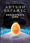 Непокорното семе - Антъни Бърджес - книга