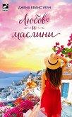 Любов и маслини - Джена Еванс Уелч - книга