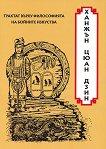 Трактат върху философията на бойните изкуства - книга